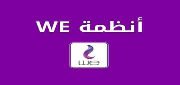 شرح باقات we مكالمات 5 جنيه مصر 2021