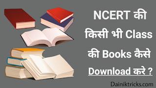 Ncert ki kisi bhi class ki ebook download kre