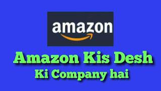 Amazon Kis Desh Ki Company hai
