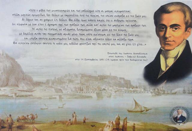 Ιωάννης Καποδίστριας: Από την αυτονομία της Πελοποννήσου στο ανεξάρτητο ελληνικό κράτος
