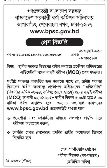 Local Government Division (LGD) under for the post Estimator MCQ Exam Date and Seat Plan