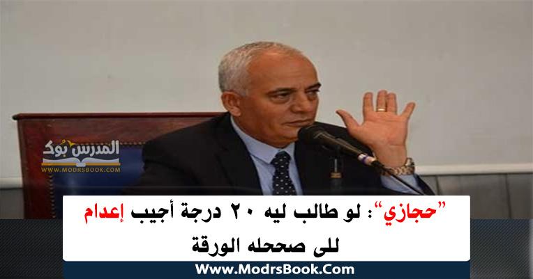 حجازي: لو طالب ليه 20 درجة أجيب إعدام للى صححله الورقة