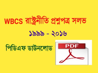 WBCS Polity Questions solve paper 1999 to 2017