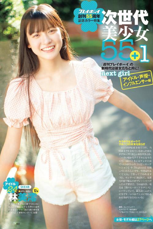 次世代美少女55+1, Weekly Playboy 2021 No.42 (週刊プレイボーイ 2021年42号)