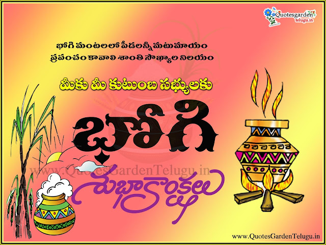 Telugu Bhogi 2017 greetings quotes wallpapers messages