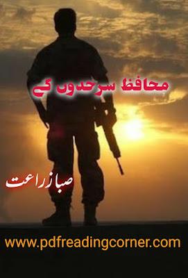 Muhafiz Sarhadon Ke By Saba Zarait - PDF Book