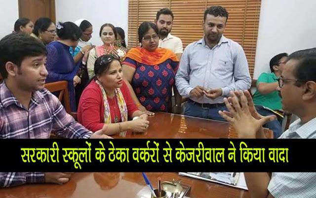 Minimum Wages पर केजरीवाल ने ऐसा क्या कहा कि Delhi Govt. School के Contract Workers ने ताली बजाई