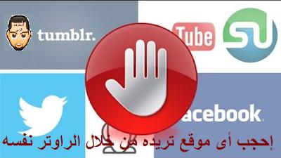 طريقة حجب اليوتيوب youtube و التيك توك tik tok أو أى موقع أخر من الراوتر نفسه