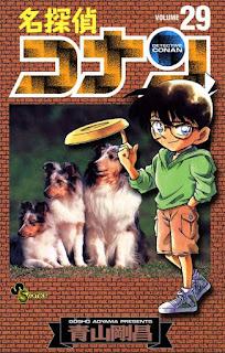 名探偵コナン コミック 第29巻 | 青山剛昌 Gosho Aoyama |  Detective Conan Volumes