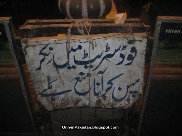 Funny Pakistani food street warning