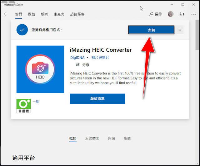 Imazing HEIC Converter:輕鬆 將 .Heic 圖檔轉成 Jpg / Png