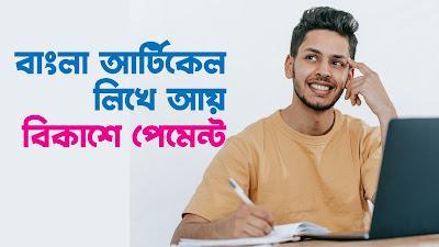 earn money by writing bangla article