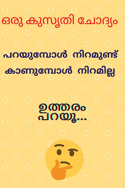 Kusruthi Chodyam Utharam