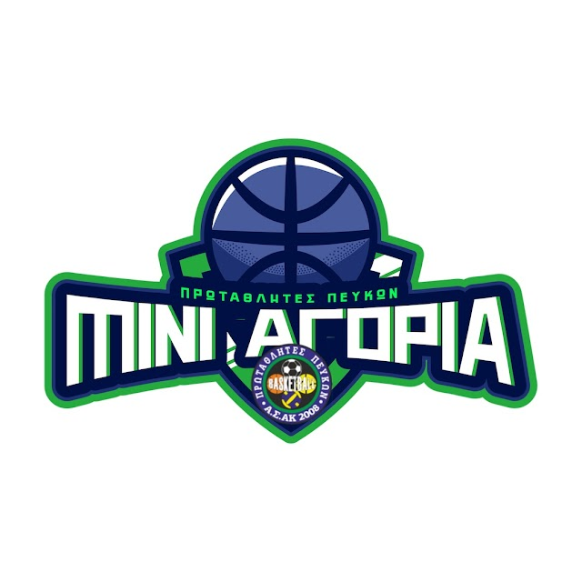 MINI ΑΓΟΡΙΑ ΜΠΑΣΚΕΤ | ROSTER Ομάδας 2020-21