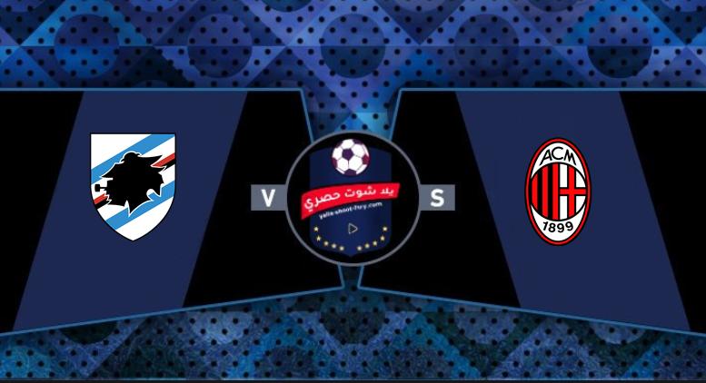 Watch the Milan match and Sampdoria