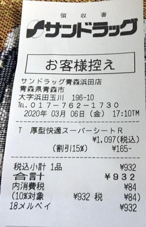 サンドラッグ 青森浜田店 2020/3/6 のレシート