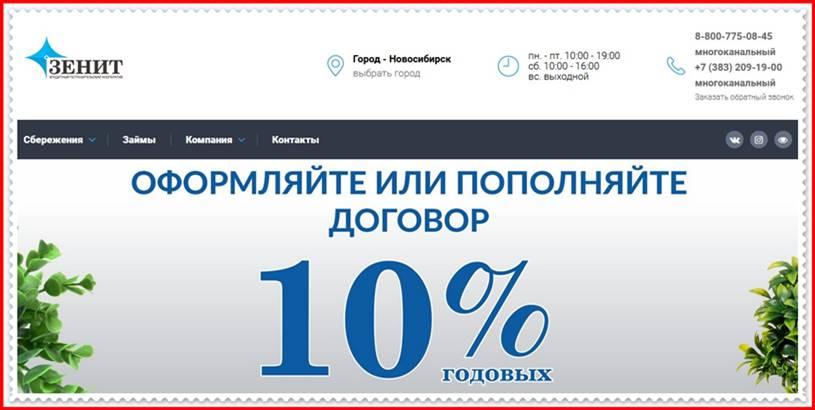 Мошеннический сайт kpk-zenit.ru – Отзывы, развод, платит или лохотрон? Мошенники КПК «Зенит»