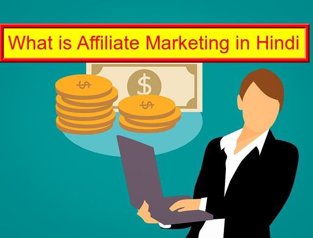 Affiliate Marketing क्या होता हैं ?