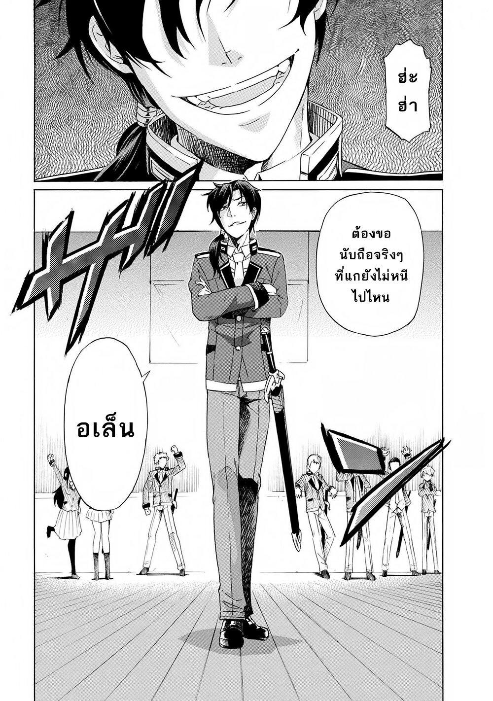 อ่านการ์ตูน Ichioku-nen Button o Renda Shita Ore wa Kizuitara Saikyou ni Natteita ตอนที่ 1 หน้าที่ 49