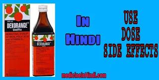 DEXONA SYRUP In Hindi | Dexona SYRUP se kya hota Hain |