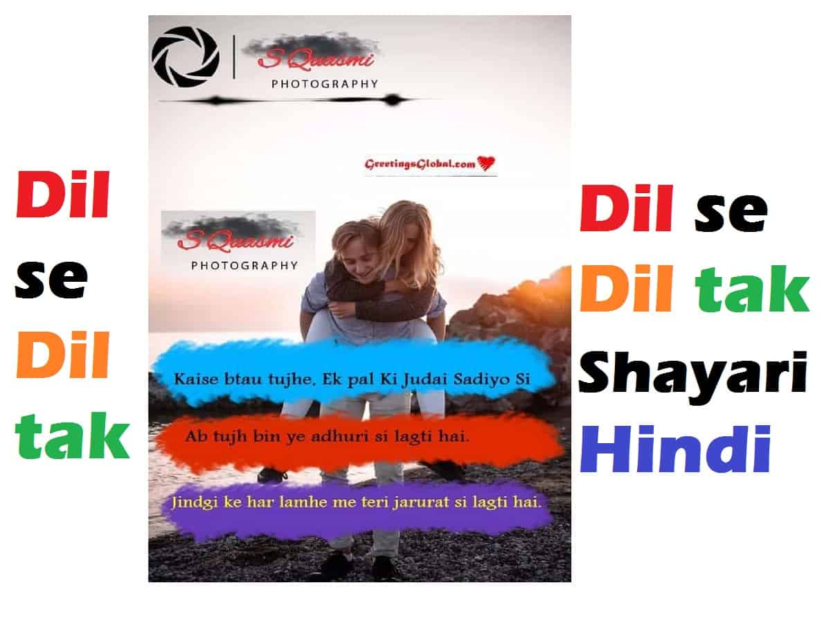 dil se dil tak couple images