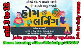 DD Girnar Home Learning Video Whatsapp Group Link 2020