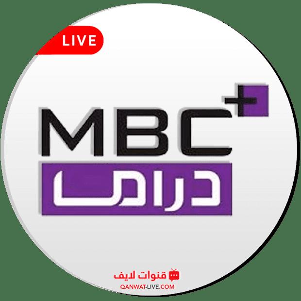 قناة إم بي سي دراما بلاس MBC Drama Plus بث مباشر