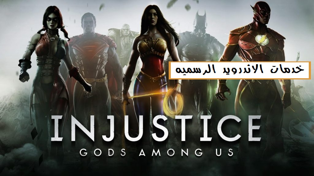 تحميل لعبة injustice gods among us مضغوطة