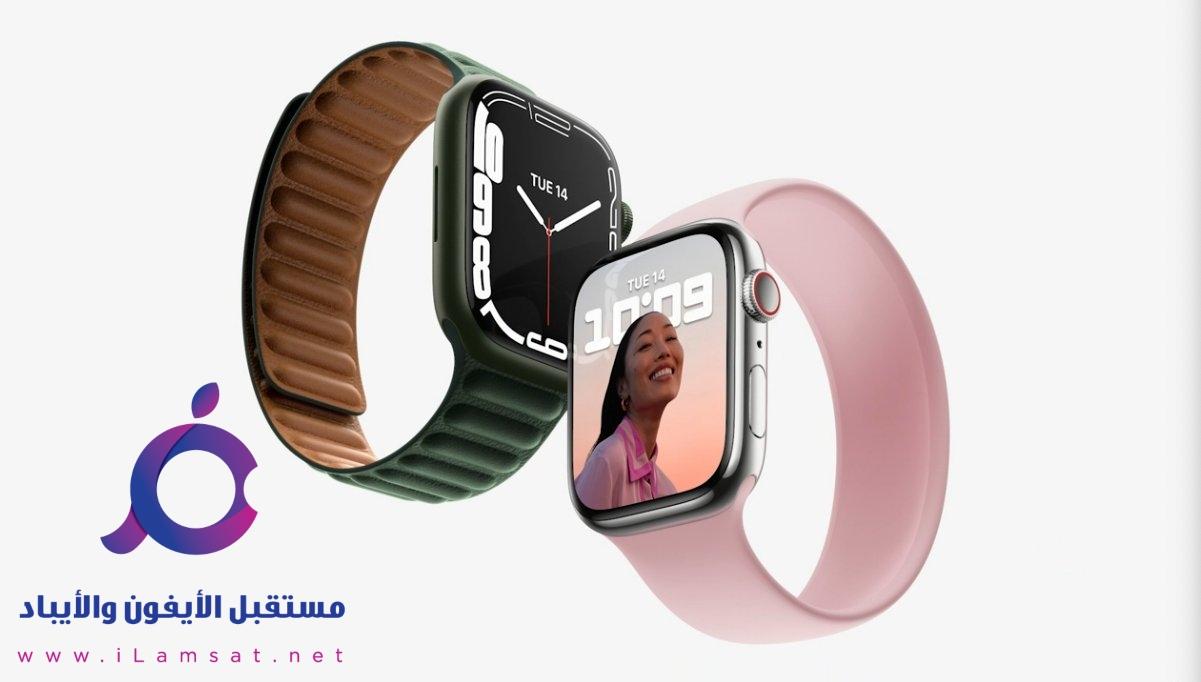 Apple Watch Series 7 تفاصيل ومميزات وأسعار ساعة آبل وموعد نزولها بالأسواق
