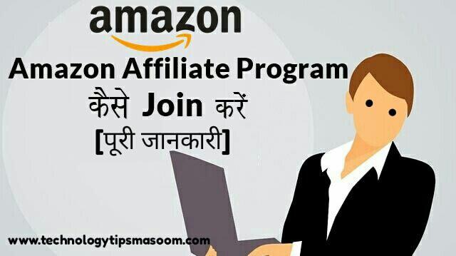 amazon affiliate ID account kaise banaye, amazon affiliate se paisa kaise kamaye