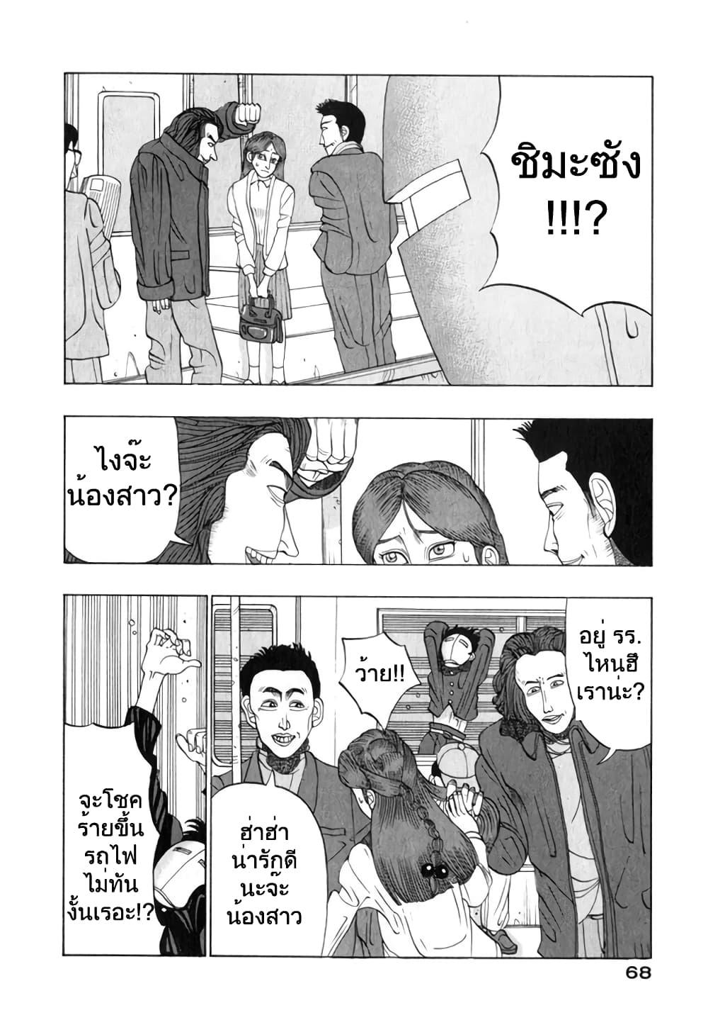 อ่านการ์ตูน Tanikamen ตอนที่ 6 หน้าที่ 6
