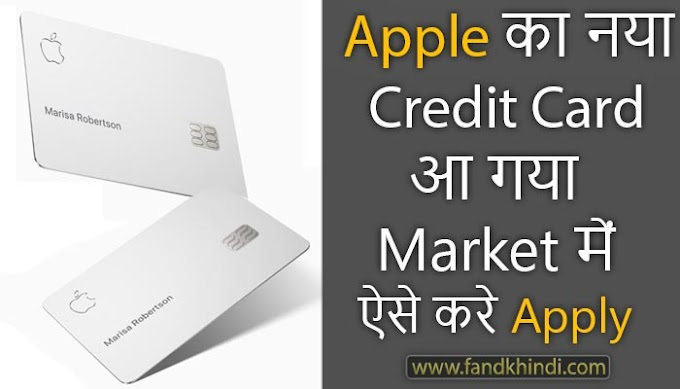 New Apple Credit Card In India All Details In Hindi 2019-20