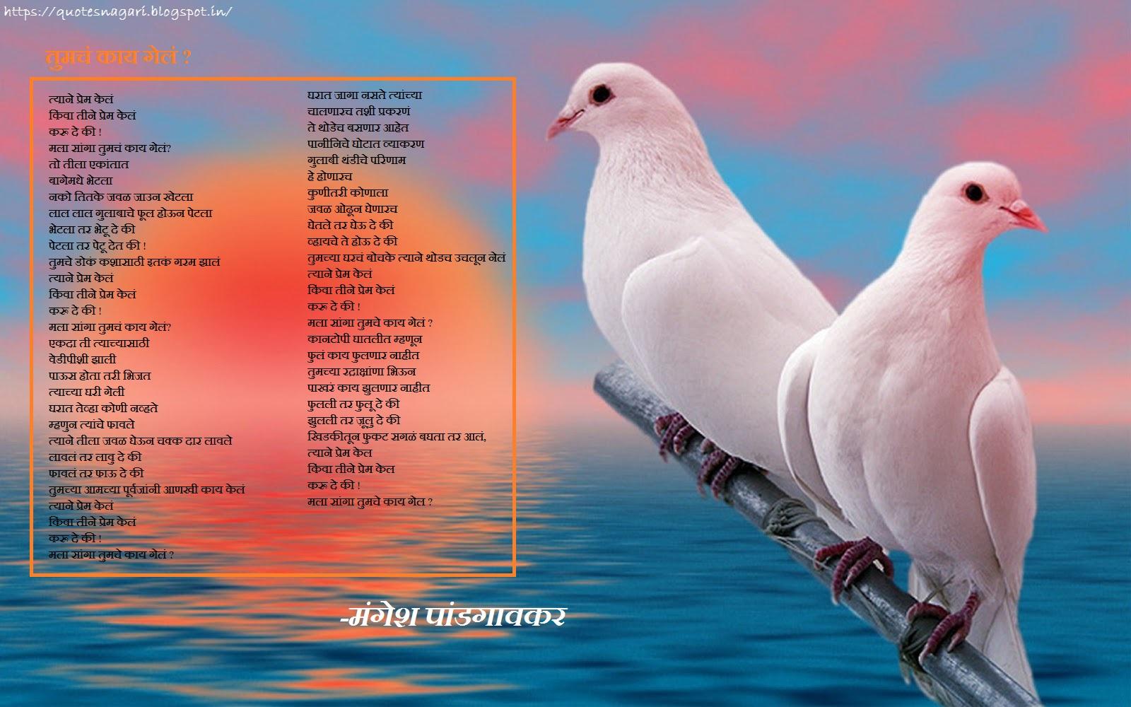 Love Poem - Mangesh Padgaonkar | Quotes Nagari