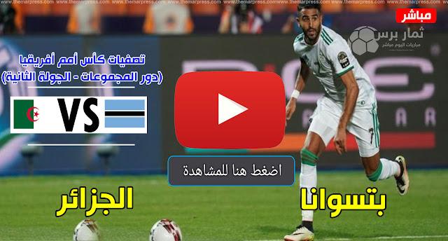 مشاهدة مباراة الجزائر وبتسوانا بث مباشر بتاريخ 18-11-2019 تصفيات كأس أمم أفريقيا
