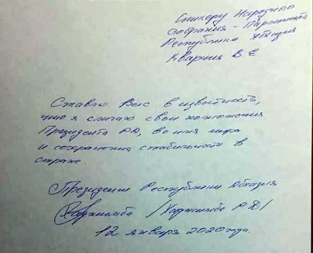 Даже заявление об отставке Хаджимба написал на русском языке. О чем вообще можно после этого говорить