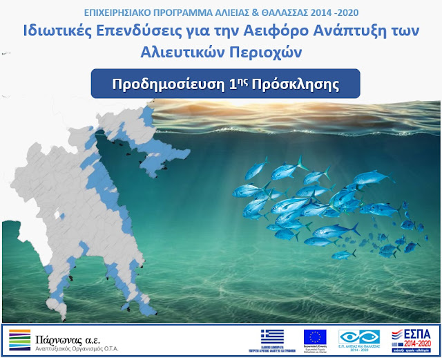 Πρόσκληση υποβολής προτάσεων ιδιωτικών επενδύσεων για την αειφόρο ανάπτυξη αλιευτικών περιοχών