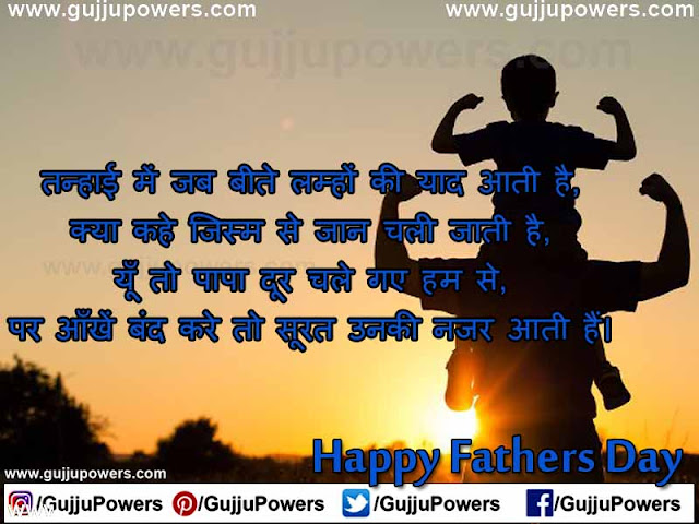 love you papa quotes in hindi