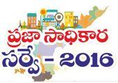 Praja_sadhikara_survey_2016