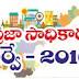 AP Smart Pulse survey ( Praja sadhikara survey ) 2016 - Check Status online - Report