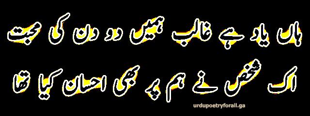 Ghalib sad poetry