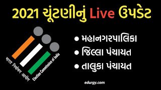 Election 2021 live update in Gujarat
