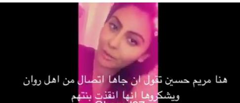 متابعة صور روان ويكيبيديا | عاجل حقيقة انقاذ مريم حسين للطفلة روان ومن هي الطفلة روان التي انقذتها مريم حسين