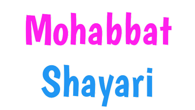 Mohabbat Shayari in Hindi - बेस्ट मोहब्बत Poem Poetry in हिंदी