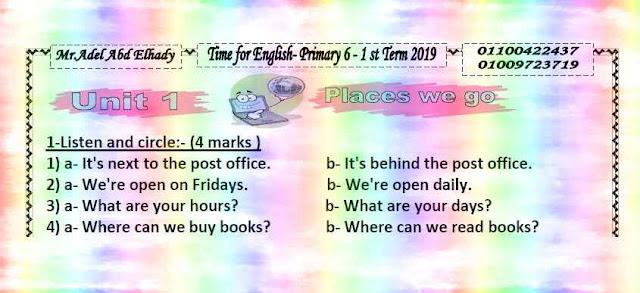 كراسة امتحانات لغة انجليزية للصف السادس ترم أول 2019