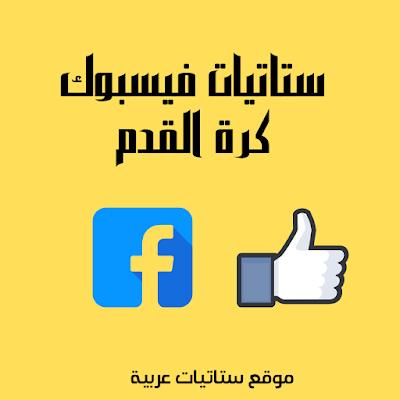 ستاتيات فيسبوك عن كرة القدم