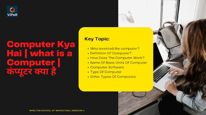 What is a computer, its utility, and its features   कंप्यूटर क्या है, इसकी उपयोगिता और इसकी विशेषताएं