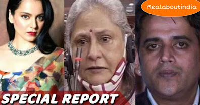 Kangana Ranaut Reply to jaya bachchan for her statement