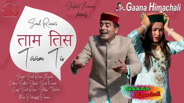 Taam Tis Song mp3 Download - Sunil Rana