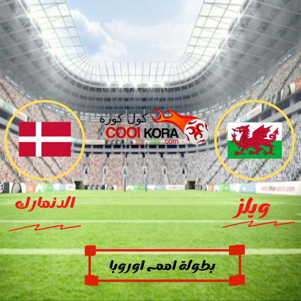مباراة ويلزو الدنمارك بطولة امم اوروبا