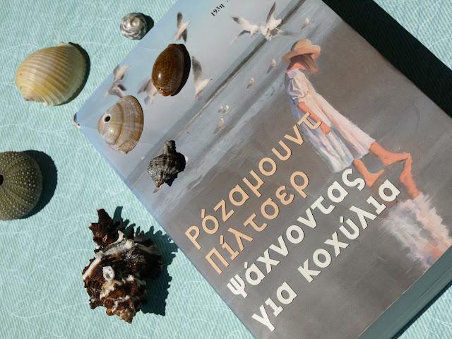"""""""Ψάχνοντας για κοχύλια"""" Ρόζαμουντ Πίλτσερ εκδόσεις Ωκεανίδα"""